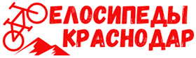 Велосипеды Краснодар логотип