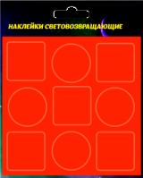 Светоотражающие наклейки без рисунка 9шт, диаметр 3см, красные