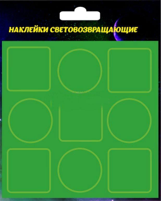 Светоотражающие наклейки без рисунка 9шт, диаметр 3см, зеленые